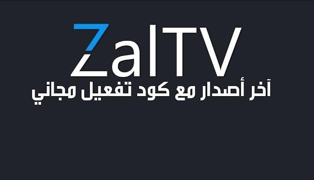 zaltv activation code 2019