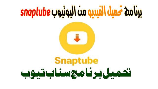 تحميل برنامج snaptube برنامج تحميل الفيديو من اليوتيوب