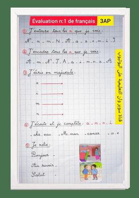 تقويم في اللغة الفرنسية للسنة الثالثة ابتدائي