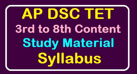 AP DSC TET 2020 SGT, SA Study Material, AP TET cum TRT Telugu 3rd to 8th Content for Teachers Recruitment /2019/12/AP-DSC-TET-2020-SGT-SA-Study-Material-Telugu-3rd-to-8th-Content-and-Syllabus-for-Teachers-Recruitment.html