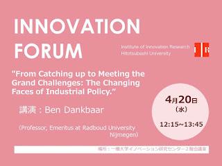【イノベーションフォーラム】2016.4.20 Ben Dankbaar