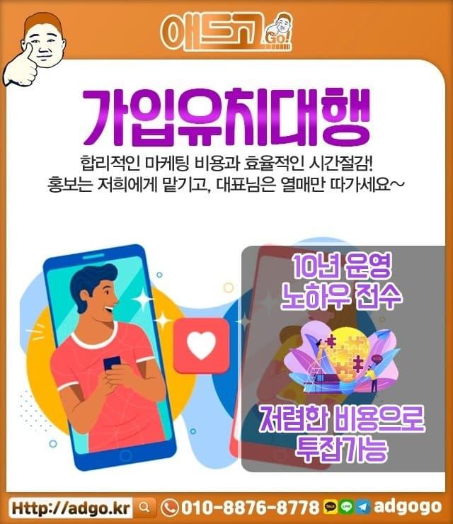 월평2동마케팅대행사