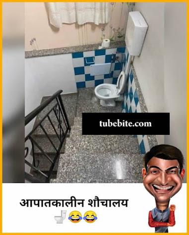 funny emergency toilet