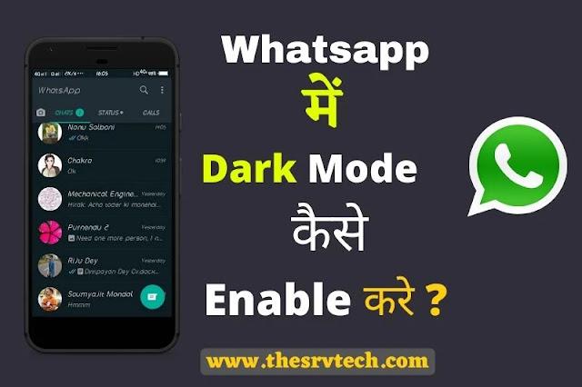 Whatsapp में Dark Mode कैसे Enable करे - How To Enable Whatsapp Dark Mode?