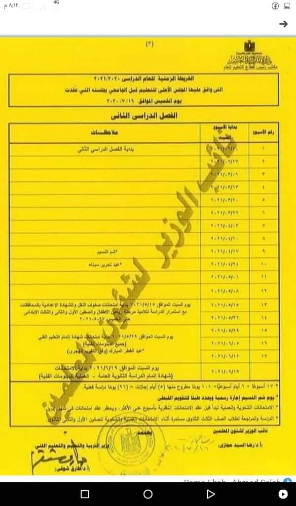 موعد بداية العام الدراسي الجديد 2021 في العراق