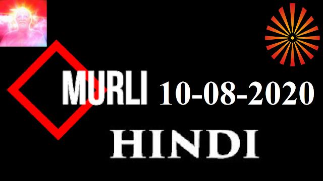 Brahma Kumaris Murli 10 August 2020 (HINDI)