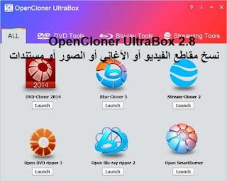 OpenCloner UltraBox 2.8 نسخ مقاطع الفيديو أو الأغاني أو الصور أو مستندات