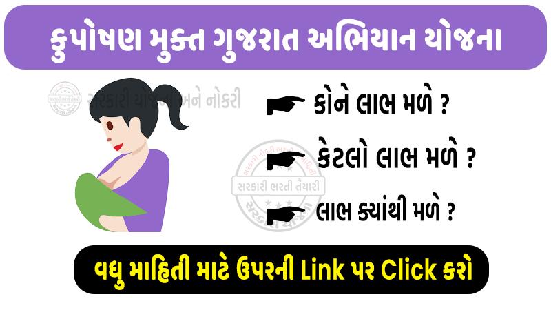 કુપોષણ મુક્ત ગુજરાત અભિયાન યોજના 2021