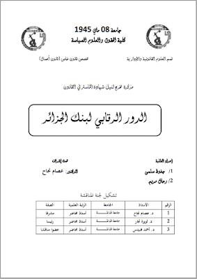 مذكرة ماستر: الدور الرقابي لبنك الجزائر PDF