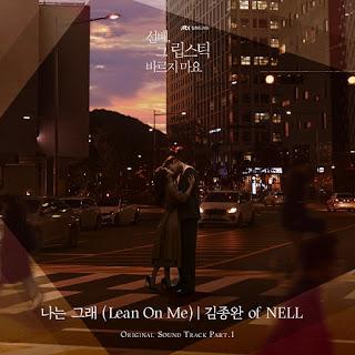KIM JONG WAN (김종완) LEAN ON ME (나는 그래)