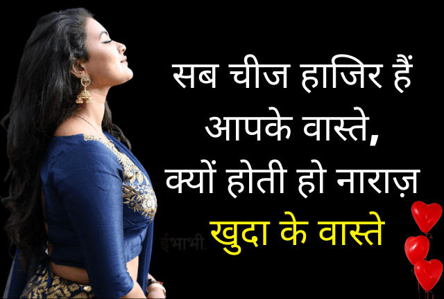Sab Chiz Hajir hai Aapke Vaste, Kyo Hoti ho Naraz khuda ke Vaste