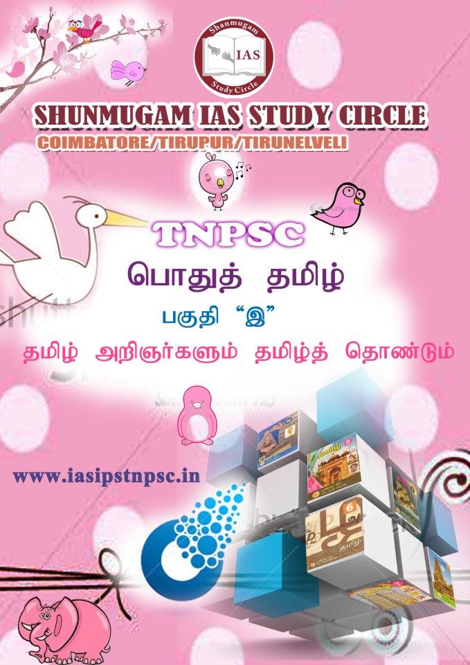 Tnpsc tamil study materials
