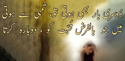 Urdu Poetry | Urdu Romantic Poetry | 2 Lines Poetry | Love Poetry | Poetry For Lovers | Urdu Poetry World,Poetry in urdu 2 lines,love quotes in urdu 2 lines,urdu 2 line poetry,2 line shayari in urdu,parveen shakir romantic poetry 2 lines,2 line sad shayari in urdu
