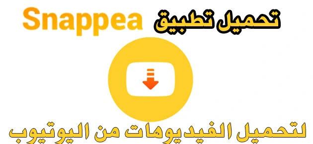 تنزيل برنامج تحميل الفيديوهات من اليوتيوب للأندرويد والكمبيوتر Snappea