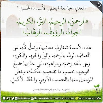 الرحمن الرحيم البر الكريم الجواد الرؤوف الوهاب