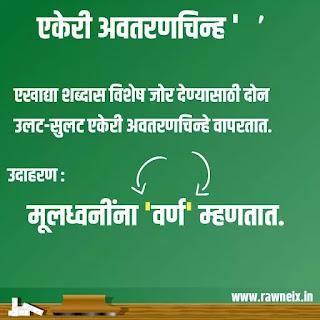 Ekeri Avataran Chinh In Marathi