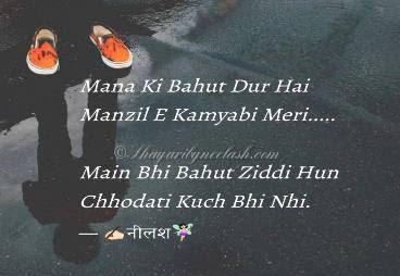Short Positive Life Shayari,Positive life Shayari,Inspirational Shayari On Life,Short Positive Shayari,सुविचार,,