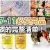 泰国7-11必买30种商品,赴泰族少不了的完整清单!