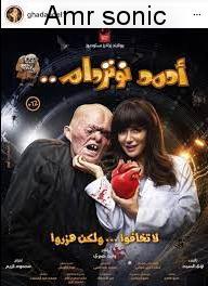 مشاهدة فيلم احمد نوتردام حصريا