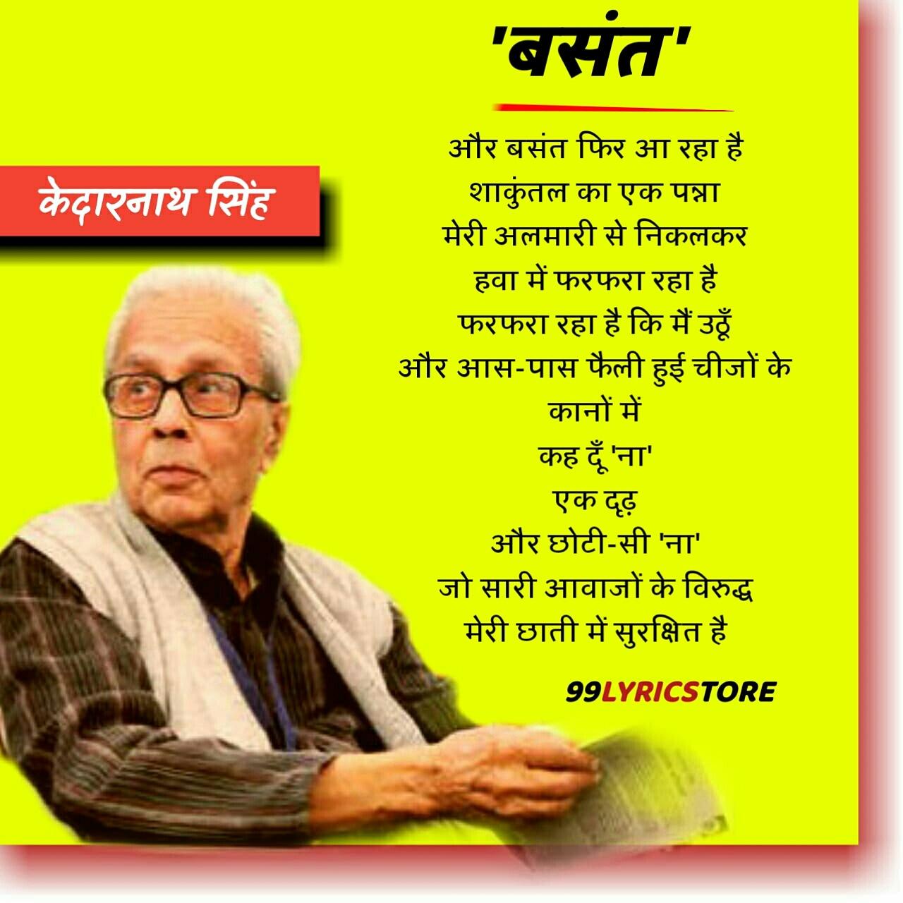 'वसंत' कविता केदारनाथ सिंह जी द्वारा लिखी गई एक हिन्दी कविता है।