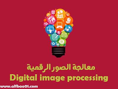 معالجة الصور ألرقمية – ألتطبيقات والأستخدام