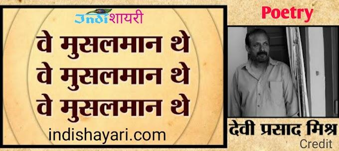 वे मुसलमान थे। Ve Musalamaan The by Devi Prasad Mishra - कवीता वे मुसलमान थे