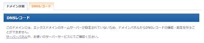DNSレコードが操作できないことを確認