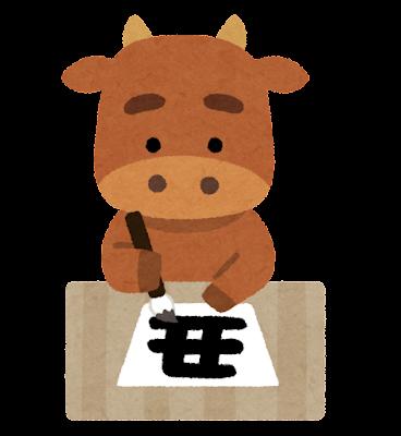書き初めをする牛のイラスト(丑年)