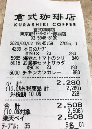 倉式珈琲店 イトーヨーカドー赤羽店 2020/3/2 飲食のレシート