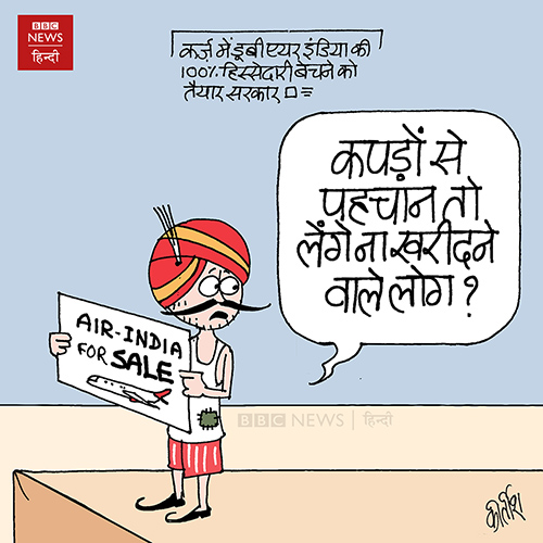 cartoons on politics, cartoonist kirtish bhatt, RBI Cartoon, CAA, NRC, air india maharaja, air india, narendra modi cartoon