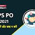IBPS PO मेंस परीक्षा 2021 : क्या करें और क्या न करें. (Dos and Don'ts for IBPS PO Mains Exam 2021)