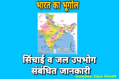 सिंचाई व जल उपभोग संबंधित जानकारी,  Irrigation and Water Consumption related Information in Hindi