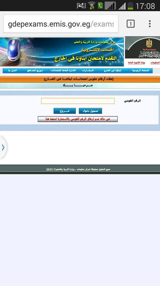 الاعلان عن ارقام الجلوس دور ابريل 2016 .سلطنة عمان