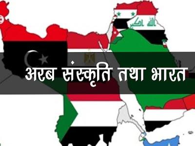 अरब संस्कृति तथा भारत | Arab Culture and India