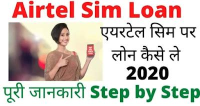 Airtel SIM me Loan kaise le