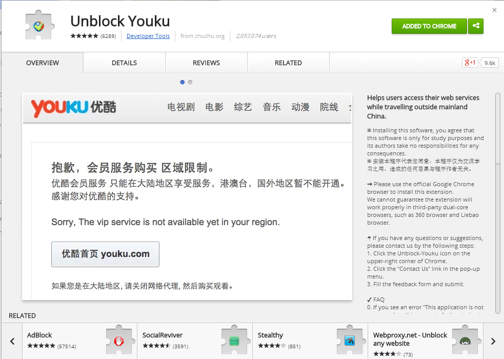 Fai Doot Doot Blog: Watch Youku 优酷 wherever you are with Unblock