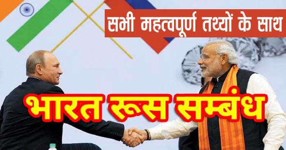 भारत और रूस के वर्तमान संबंध 2021: एक दृष्टिकोण