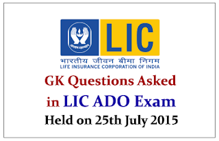 List of GK Questions Asked in LIC ADO Exam Held on 25th July 2015 (Evening)