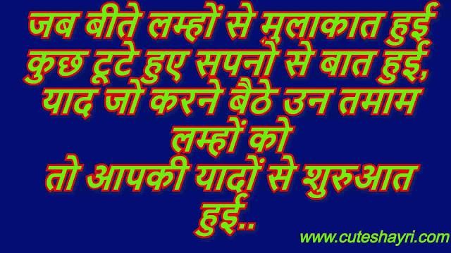 Yaad Shayari In Hindi Image Download