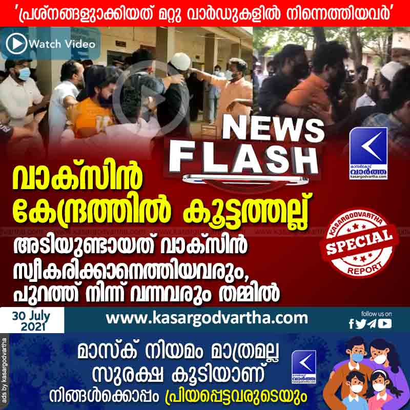 Group fight in vaccination center in Mogral Puthur