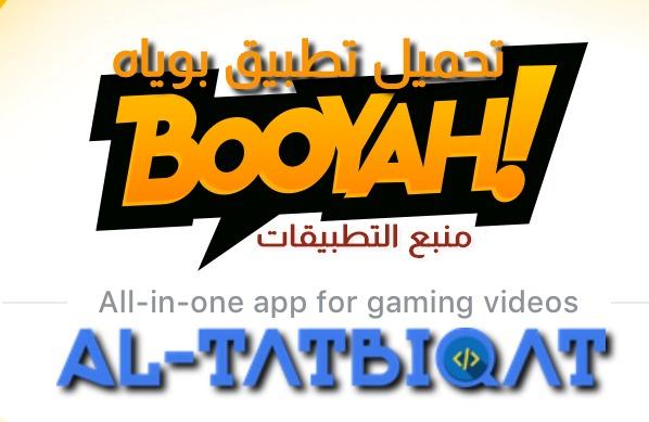 تحميل تطبيق بوياه BOOYAH!