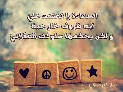 اقوال جميلة عن السعادة
