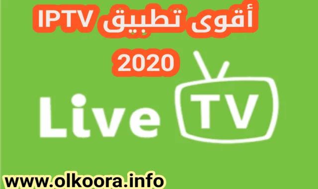 تحميل أقوى تطبيق IPTV 2021 لمشاهدة القنوات المشفرة والافلام والمسلسلات