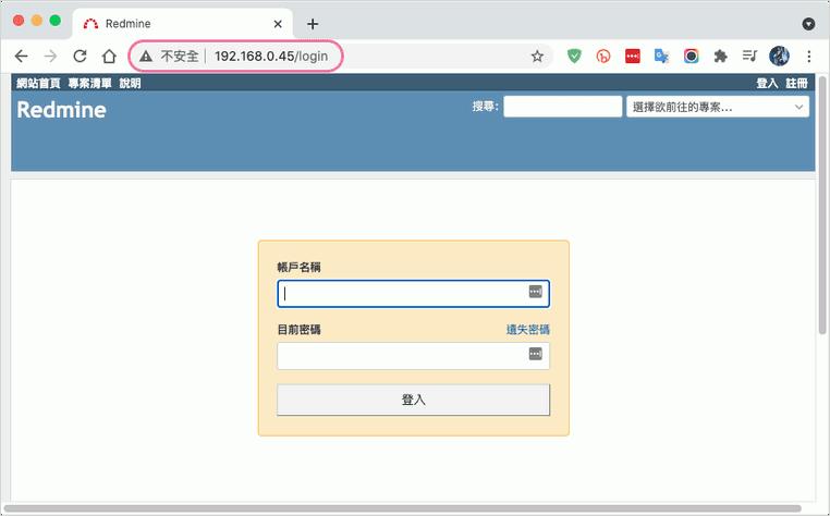 使用Domain Name存取Redmine網頁
