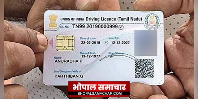 मध्यप्रदेश में अब qr-code वाले ड्राइविंग लाइसेंस चलेंगे, पुराने बदले जाएंगे | MP NEWS