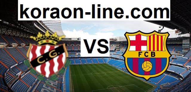 كورة اون لاين مشاهدة مباراة برشلونة وخيمناستيكا بث مباشر اليوم 12-09-2020 مباراة ودية