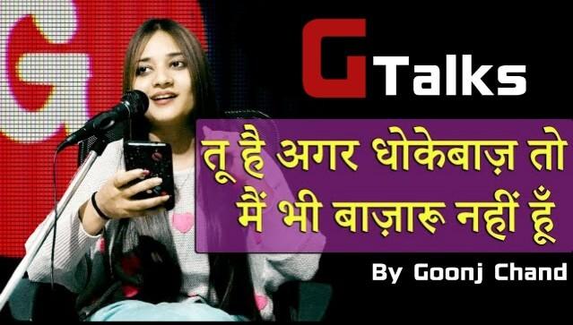 Goonj Chand Poetry Lyrics Tu Hai Agar Dhokebaz Gtalks