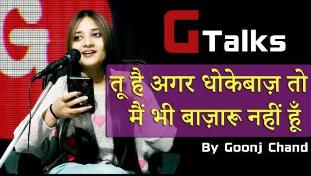 Goonj Chand Poetry Lyrics Tu Hai Agar Dhokebaz | Gtalks