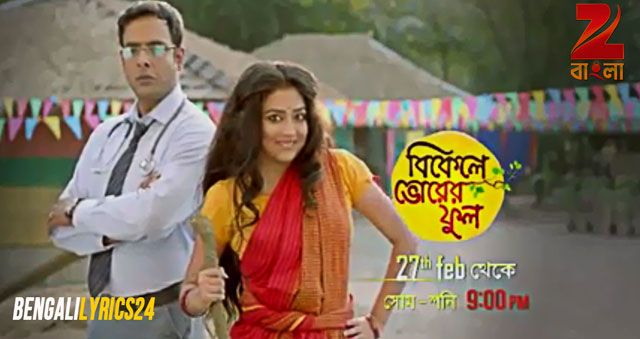 Bikele Bhorer Phool, Zee Bangla, Bengali serial