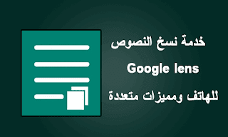 خدمة نسخ النصوص من خلال الكاميرا من جوجل Google lens